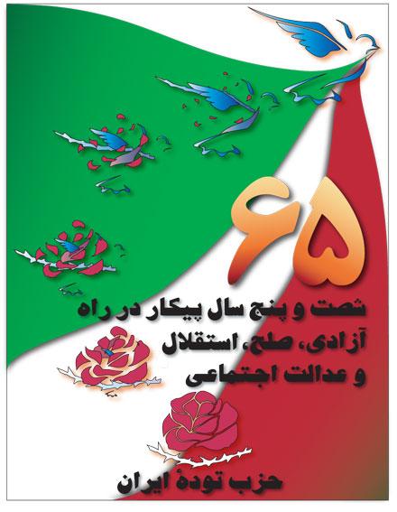 تصویر اعلامیه کمیته مرکزی حزب توده ایران به مناسبت شصت و پنجمین سالگرد تأسیس حزب توده ایران