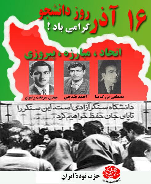 تصویر اعلامیه کمیته مرکزی حزب تودة ایران به مناسبتِ سالروزِ رویدادِ ۱۶آذر ماه، روزِ دانشجو