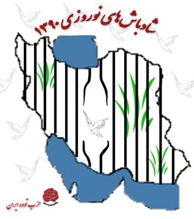 تصویر شادباش نوروزی کمیته مرکزی حزب توده ایران
