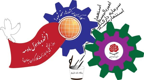 تصویر اعلامیه کمیته مرکزی حزب توده ایران به مناسبت روز جهانی کارگر!