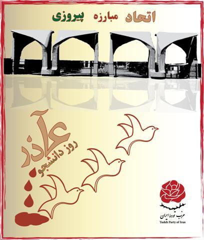 """تصویر به استقبال 16 آذر، روز دانشجو و روز تولد شعار """"اتحاد، مبارزه، پیروزی"""""""