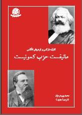 تصویر مارکس و انگلس: مانیفست حزب کمونیست