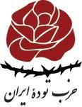 تصویر اعلامیه کمیته مرکزی حزب توده ایران