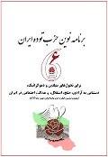 تصویر برنامه نوین حزب تودهٔ ایران