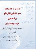 تصویر فرازی از هفت دهه سیرِ تکاملیِ نظرها و برنامههایِ حزب توده ایران