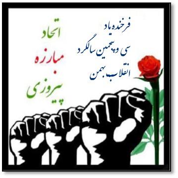 تصویر بیانیه کمیته مرکزی حزب تودة  ایران، درباره سی و پنجمین سالگرد  انقلاب بهمن ۱۳۵۷