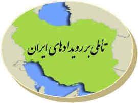 تصویر تأملی بر رویدادهای ایران