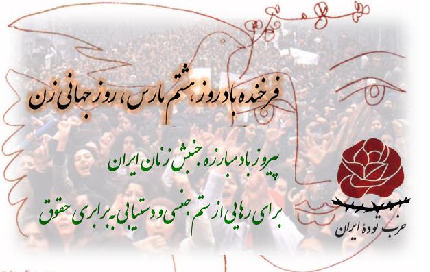 تصویر اعلامیة کمیتة مرکزیِ حزب توده ایران، بهمناسبتِ هشتم مارس، روزِ جهانیِ زن: پیروز باد مبارزة جنبشِ زنانِ ایران برای رهایی از ستمِ جنسی و دستیابی به برابریِ حقوق