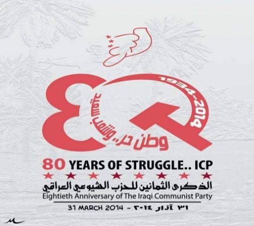 تصویر بخش هایی از پیام کمیته مرکزی حزب تودة ایران به مناسبت 80 مین سالگرد بنیانگذاری حزب کمونیست عراق