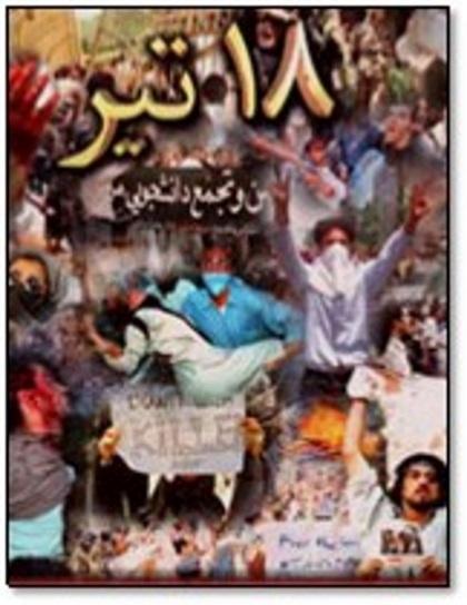 تصویر جنبشهایِ اجتماعی، کابوسی برای مدافعانِ رژیم ولایتفقیه
