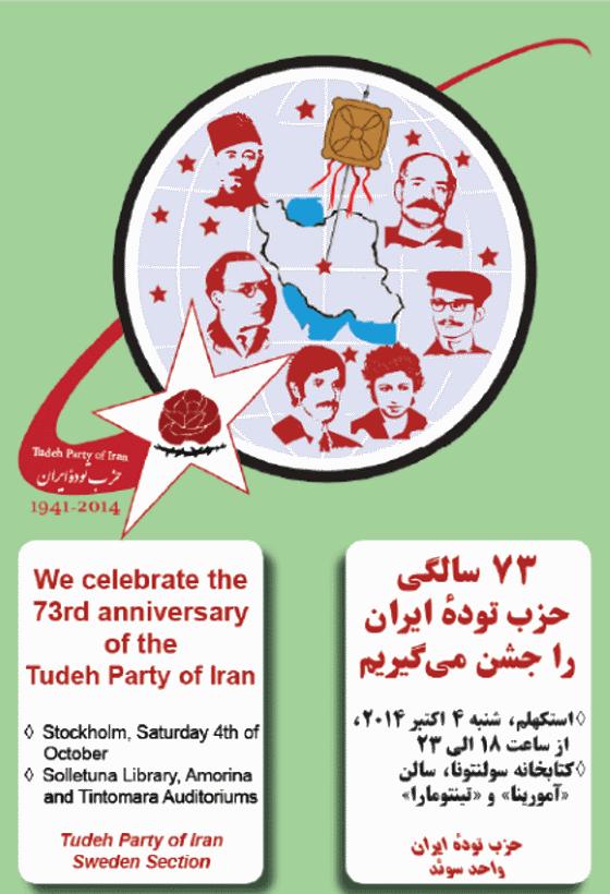 تصویر در استکهلم – سوئد ۷۳ سالگی حزب توده ایران را جشن میگیریم