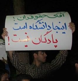 تصویر دولت روحانی و جنبش دانشجویی کشور