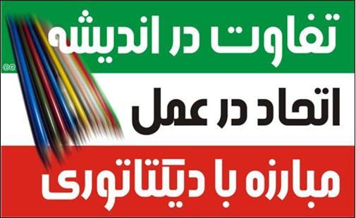 تصویر انتخابات در ایران ابزاری برای تشدید فشار بر حاکمیت ارتجاع