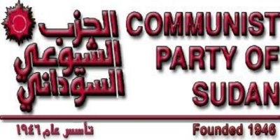 تصویر حزب تودهٔ ایران تهاجم دولتی به حزب کمونیست سودان و بازداشت رهبران و کادرهای حزب را محکوم میکند