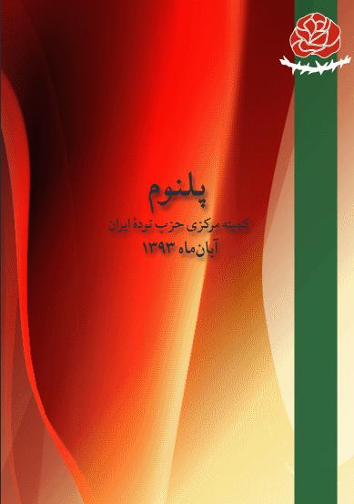 تصویر پلنوم آبانماه ۱۳۹۳