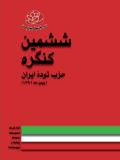 تصویر ششمین کنگرهٔ حزب تودهٔ ایران (بهمن ماه ۱۳۹۱)