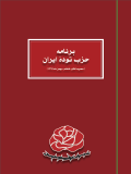 تصویر برنامه حزب تودهٔ ایران (بهمنماه ۱۳۹۱)