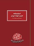 تصویر اساسنامه حزب تودهٔ ایران (بهمن ماه۱۳۷۰)
