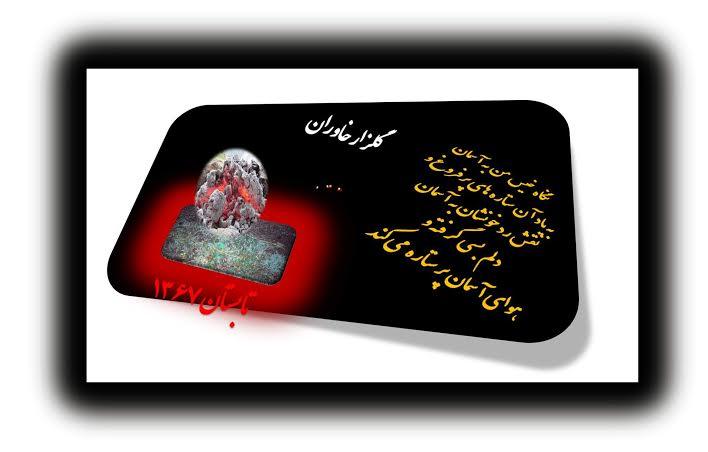 تصویر به یاد جانباختگان فاجعه ملی کشتار زندانیان سیاسی در سال ۱۳۶۷