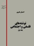 تصویر احسان طبری – نوشتههای فلسفی و اجتماعی – جلد اول