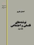 تصویر احسان طبری – نوشتههای فلسفی و اجتماعی – جلد دوم