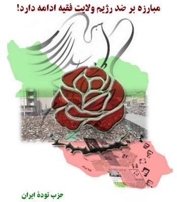 تصویر پایان کارزار انتخابِ میان «بد» و «بدتر» و پیروزیِ «مردمسالاری اسلامی»  به روایت ولیفقیه!