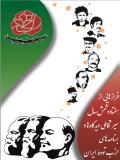 تصویر فرازهایی از  هفتاد و شش سال سیر تکاملی دیدگاهها و برنامههای حزب تودهٔ ایران  در روند مبارزه  برای تغییرهای بنیادین و دموکراتیک در ایران