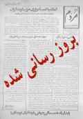 باز نشر شمارهٔ ۱ تا ۶۹۹ دورهٔ هشتم «نامهٔ مردم» (خرداد ۱۳۶۳ تا آبانماه ۱۳۸۳)