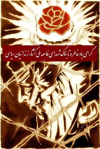 تصویر سالِ صفر:  به شیرِ بیشهی زندانها رفیقِ جان باخته، فرج الله میزانی(جوانشیر)