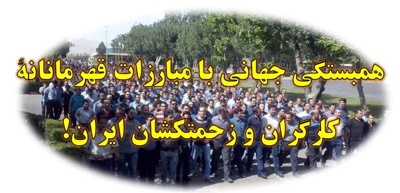 تصویر همبستگی بینالمللی با پیکار زحمتکشان ایران ادامه دارد