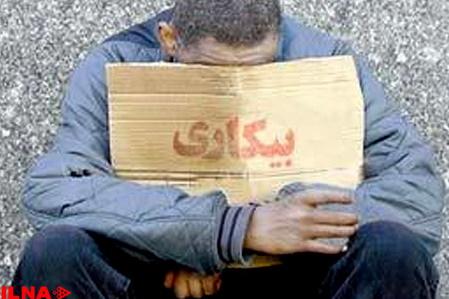 تصویر بیکاری، آفت بزرگ جامعه
