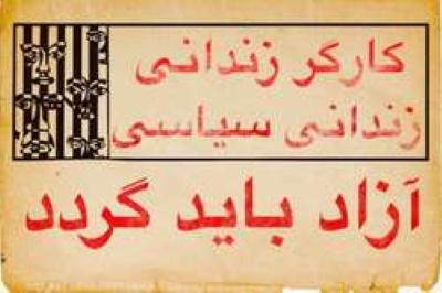 تصویر مبارزه در راه آزادی زندانیان سیاسی- عقیدتی، وظیفهٔ درنگناپذیر همهٔ نیروهای انقلابی و دمکرات است!