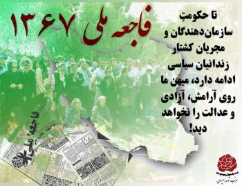 """Bild von Communiqué des ZKs der Tudeh-Partei Iran anlässlich des 31. Jahrestages der """"Nationalen Tragödie"""", der Ermordung tausender politischer Gefangener im Iran"""