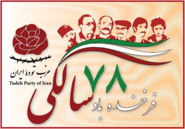 Bild von Tudeh Partei Iran, die Partei der KämpferInnen der Rechte der ArbeiterInnen, Werktätigen, Frauen, Jugend und StudentInnen sowie die Partei der KämferInnen gegen Despotismus, für Frieden und Sozialismus wurde 78 Jahre alt!