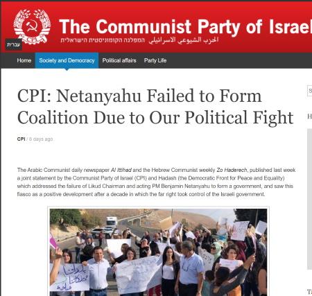 تصویر حزب کمونیست اسرائیل: نتانیاهو بهخاطر مبارزه سیاسی ما شکست خورد
