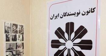 تصویر کانون نویسندگان ایران: به سرکوب مردم معترض پایان دهید