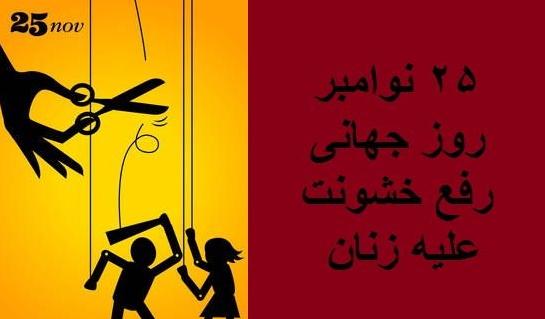 تصویر اعلامیه تشکیلات دموکراتیک زنان ایران به مناسبت ۲۵ نوامبر روز همبستگی جهانی زنان برای محو خشونت و رفع تبعیض