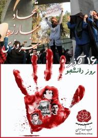 تصویر جنبش دانشجویی کشور سنگر رزمنده پیکار با ارتجاع حاکم! فرخنده باد ۱۶ آذر، روز تولد شعار «اتحاد، مبارزه، پیروزی«