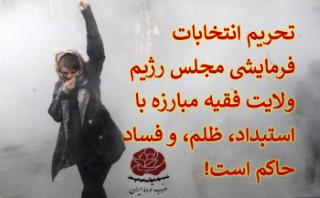 Bild von Communiqué des ZKs der Tudeh Partei Iran:  Boykott der befohlenen Parlamentswahlen des rechtsgelehrten Regimes im Iran ist der Kampf gegen herrschende Despotie, Unterdrückung und Korruption!