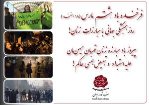 تصویر پیام نشست وسیع کمیتهٔ مرکزی حزب تودهٔ ایران به زنان دلیر و پیکارگر میهن مان! فرخنده باد هشتم مارس، روز همبستگی جهانی زنان!