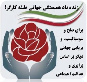 تصویر گزارش هیئت سیاسی به نشست وسیع کمیتهٔ مرکزی حزب تودهٔ ایران (بخش جهان)