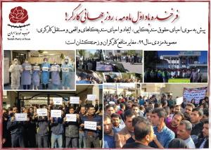 Bild von Communiqué des ZKs der Tudeh Partei Iran  aus Anlass des 1. Mai, dem internationalen Tag des historischen Kampfes der ArbeiterInnen und Werktätigen der Welt für die Befreiung aus den Ketten des Kapitals!