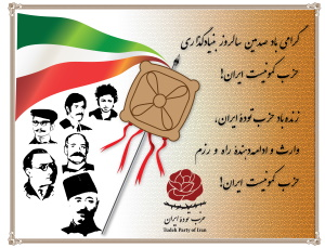 Photo of Excerpts from the statement of the Central Committee of the Tudeh Party of Iran on the occasion of the 100th anniversary of the foundation of the Communist Party of Iran:
