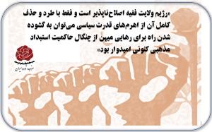 تصویر مبارزه بر ضد دیکتاتوری دینی و «اسلام سیاسی» را گستردهتر کنیم