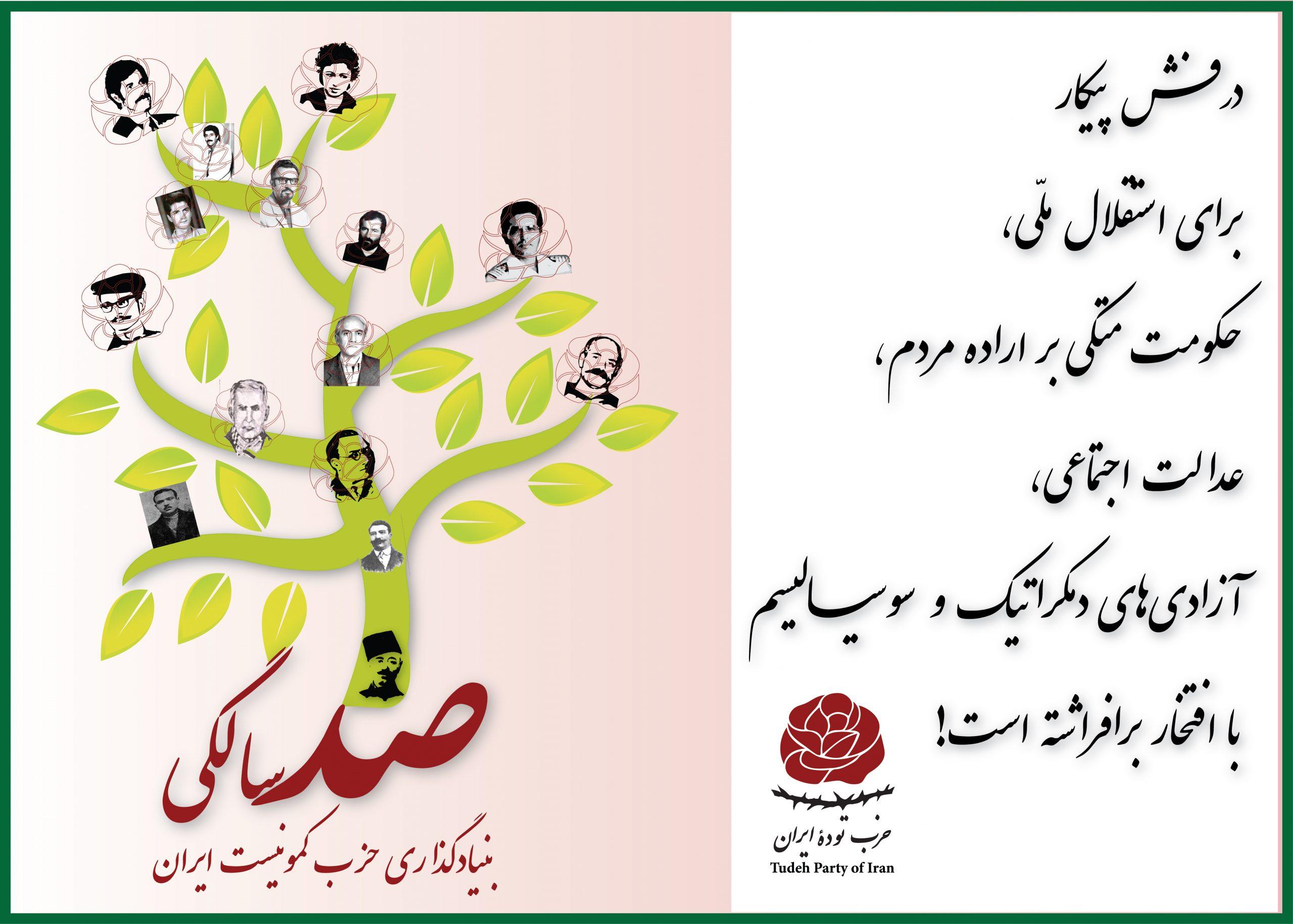 Bild von Sonderausgabe der Tudeh Info aus Anlass des 100. Gründungsjahres der Kommunistischen Partei Iran