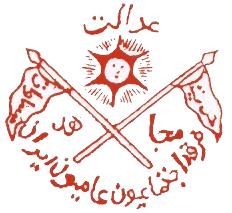 تصویر حزب کمونیست ایران، دهقانان، و مسئلهٔ ارضی