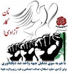 تصویر پیامد های کودتای ۲۸ مرداد ۱۳۳۲ و شکست انقلاب مردمی ۱۳۵۷