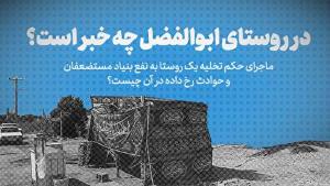 تصویر فقط در جمهوری اسلامی چنین فاجعهای اتفاق میافتد!