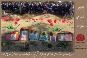 تصویر اعلامیۀ کمیتۀ مرکزی حزب تودۀ ایران بهمناسبت سالگرد فاجعه ملی کشتار زندانیان سیاسی ایران