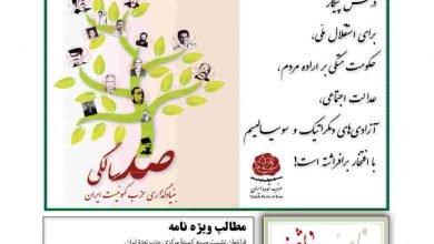 ویژهنامه صدمین سالگرد تاسیس حزب کمونیست ایران